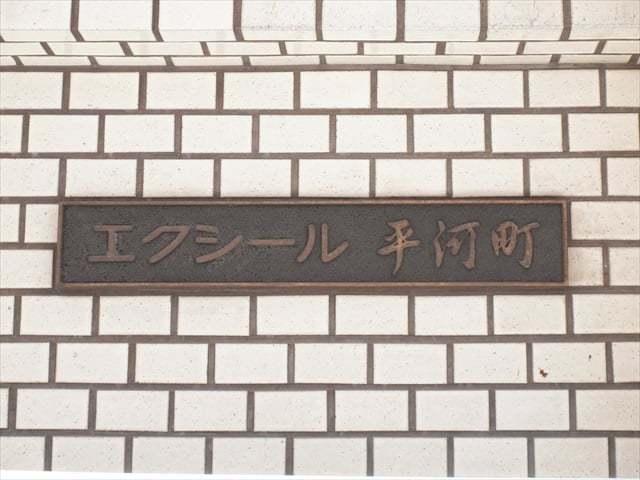 エクシール平河町の看板