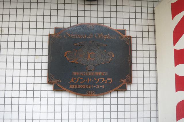 メゾン・ド・ソフォラの看板