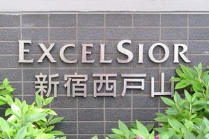 エクセルシオール新宿西戸山の看板