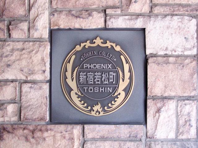 フェニックス新宿若松町の看板