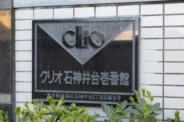 クリオ石神井台壱番館の看板