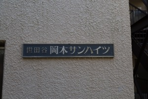 岡本サンハイツ(世田谷区)の看板