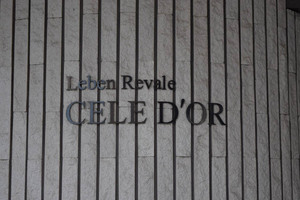レーベンリヴァーレセレドールの看板