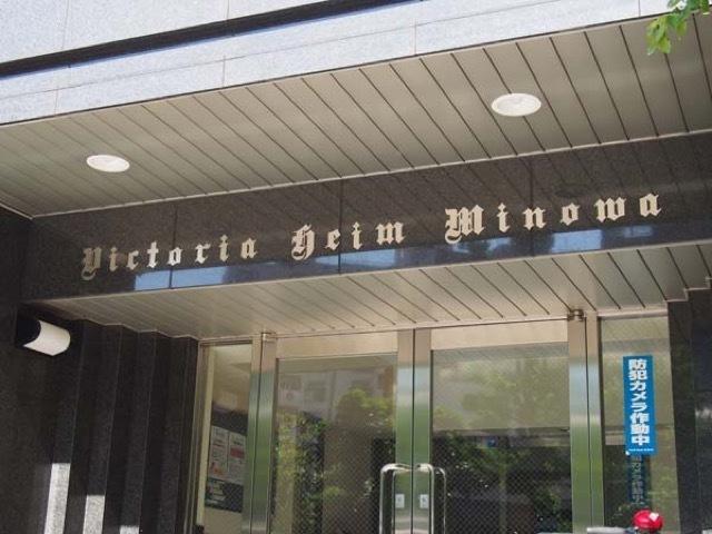 ビクトリアハイム三ノ輪の看板
