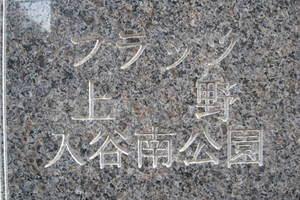 フラッツ上野入谷南公園の看板