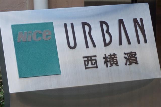 ナイスアーバン西横浜の看板