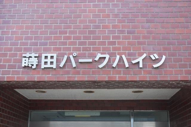 蒔田パークハイツの看板