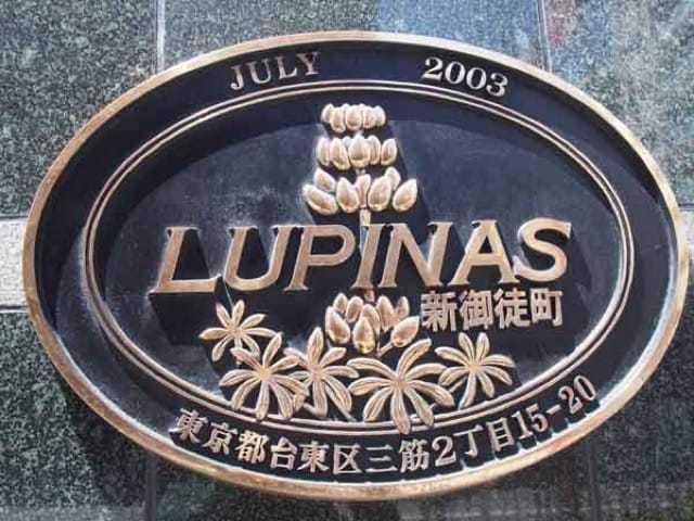 ルピナス新御徒町の看板