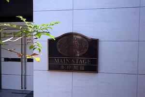 メインステージ多摩川3の看板