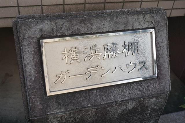 横浜藤棚ガーデンハウスの看板