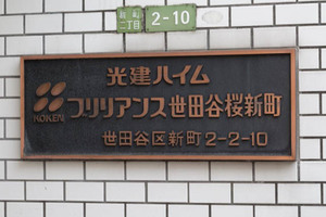 光建ハイムブリリアンス桜新町の看板