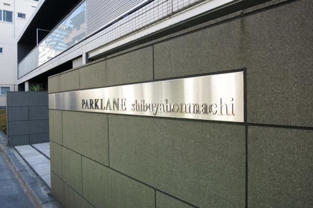 パークレーン渋谷本町の看板