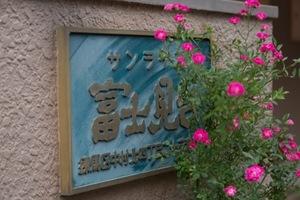 サンライズ富士見台の看板