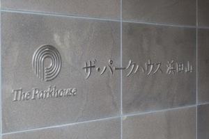 ザパークハウス浜田山の看板