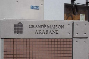 グランドメゾン赤羽の看板