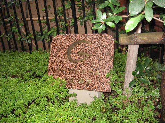 ガーデンホーム武蔵新田の看板