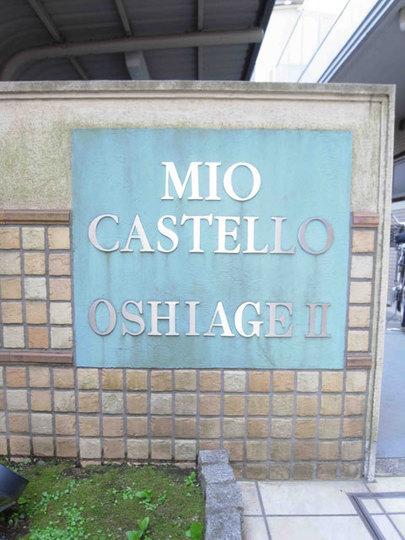 ミオカステーロ押上2の看板