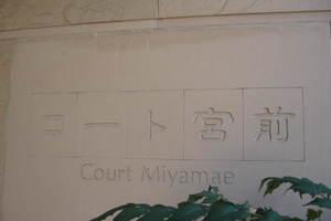 コート宮前の看板