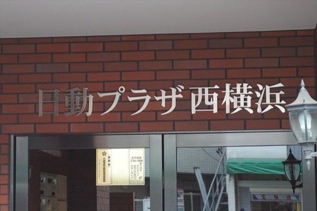 日動プラザ西横浜の看板