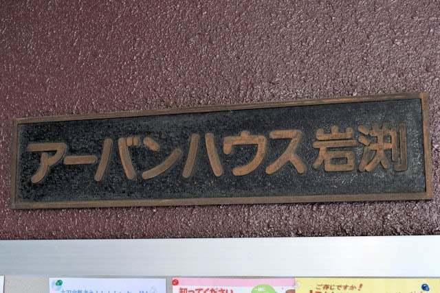 アーバンハウス岩渕の看板