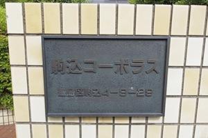 駒込コーポラス(豊島区駒込4丁目)の看板