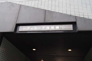 シティコープ浅草橋90の看板