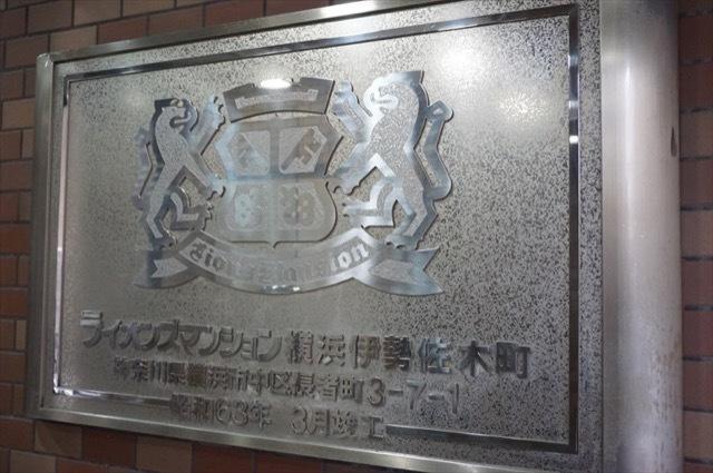 ライオンズマンション横浜伊勢佐木町の看板
