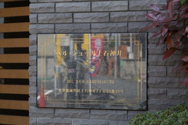 ベルジュール上石神井の看板