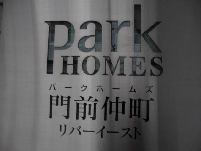 パークホームズ門前仲町リバーイーストの看板