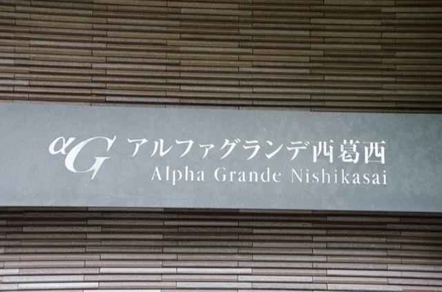 アルファグランデ西葛西の看板