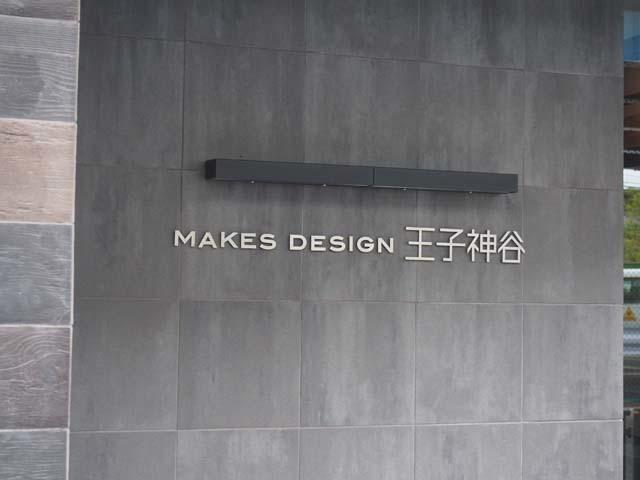 メイクスデザイン王子神谷の看板