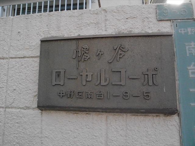 幡ヶ谷ローヤルコーポの看板