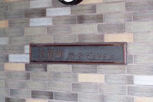 近衛町パークマンションの看板