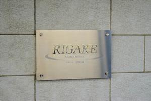 リガーレ浮間公園の看板