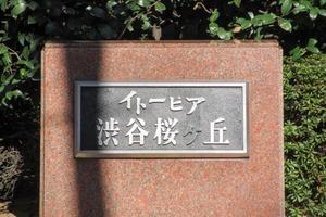 イトーピア渋谷桜ヶ丘の看板