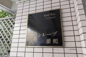 グランレーブ巣鴨の看板
