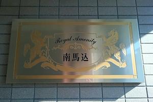 ロイヤルアメニティー南馬込の看板