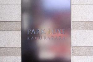 パークリュクス神楽坂の看板