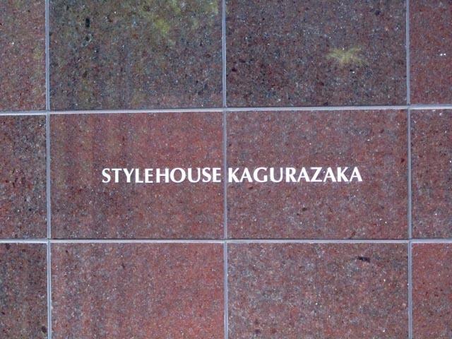 スタイルハウス神楽坂の看板