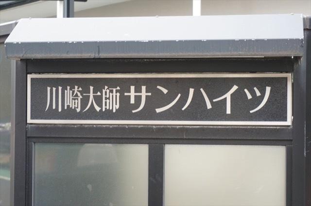 川崎大師サンハイツの看板