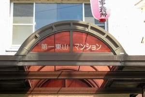 第1東山マンションの看板
