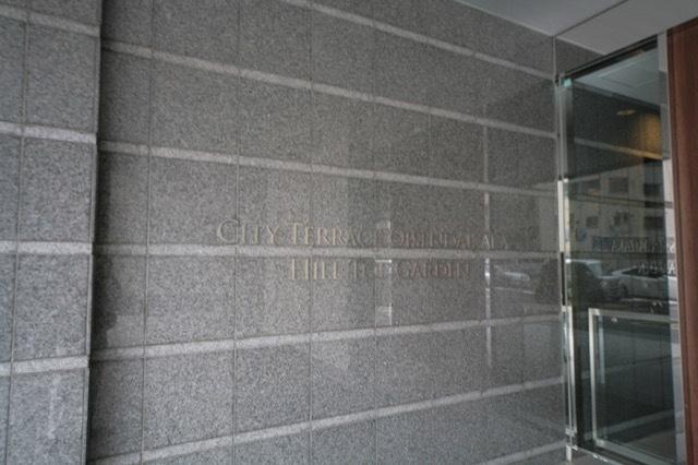 シティテラス大井仙台坂ヒルトップガーデンの看板