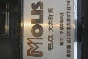 モリス大井町南の看板