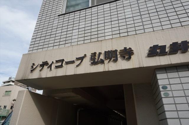 シティコープ弘明寺の看板