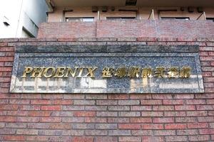 トーシンフェニックス笹塚駅前弐番館の看板