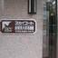 スカイコート本郷東大前壱番館の看板