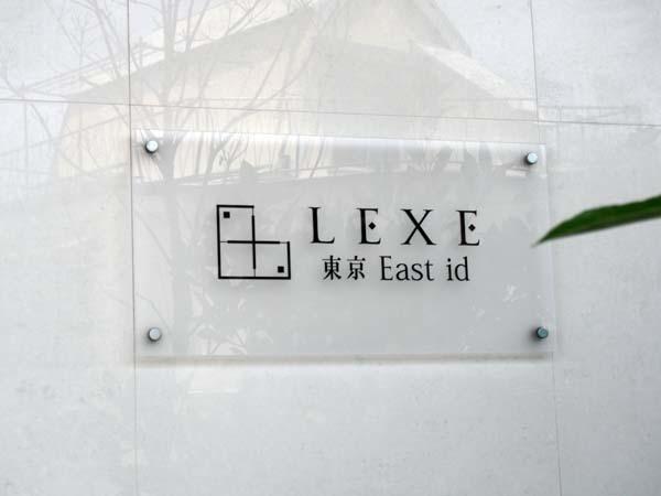 レグゼ東京イーストアイディの看板