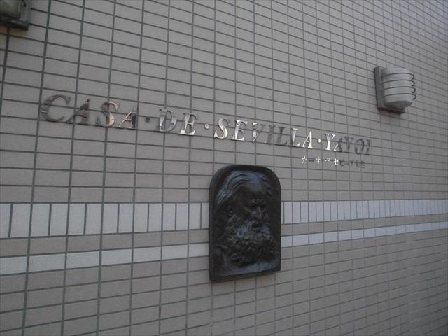 カーサデセビーア弥生の看板