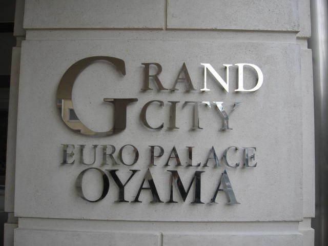 グランシティユーロパレス大山の看板