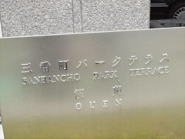 三番町パークテラス桜苑の看板